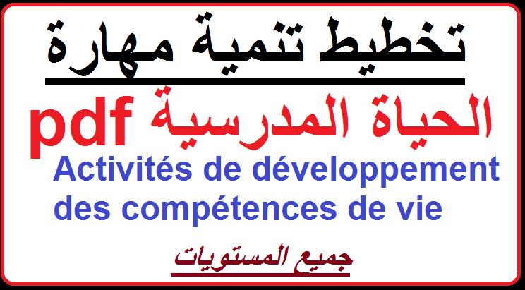 تخطيط تنمية مهارة الحياة المدرسية عربية فرنسية جميع المستويات