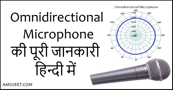 what-is-omnidirectional-microphone-in-hindi-puri-jankari-hindi-me