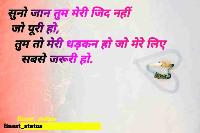 Best Hindi Romantic Status For Romantic couples|(Latest Updates)