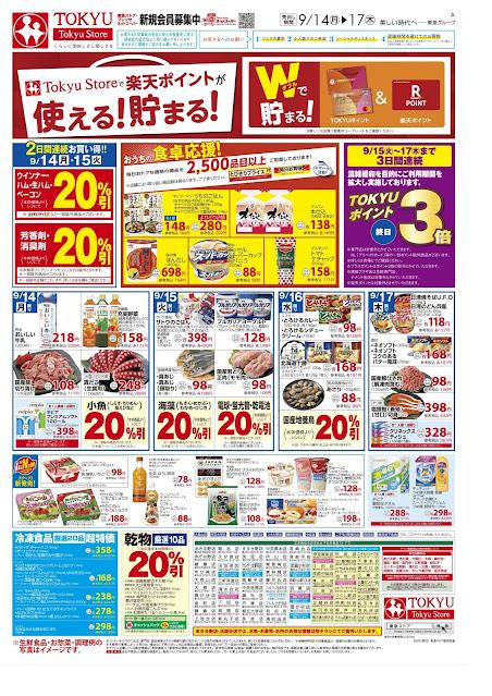 9月14日号(売出期間はチラシに記載)日用品は日替り商品のみの実施となります 北越谷東急ストア