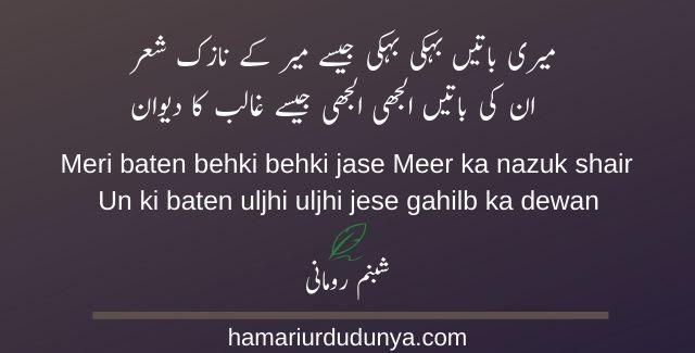 New 2020 Urdu shayari Urdu poetry