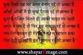 Love  Shayari  image,Shayari