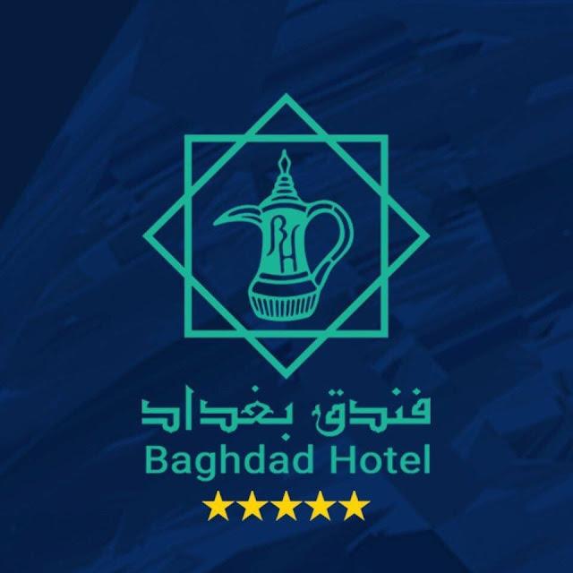تعيينات جديدة في شركة فندق بغداد الدولي؟