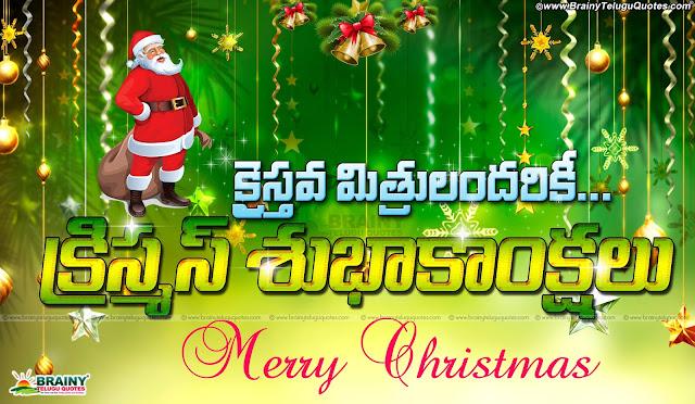 Happy Christmas Telugu Wishes Quotations sms messages greetings   BrainyTeluguQuotes.comTelugu ...