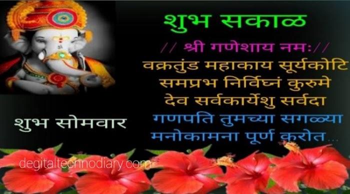 2021 Ganesh jayanti quotes ,sms ,wishes in marathi