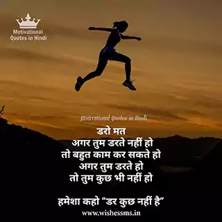 very motivational thought in hindi, thought of the day in hindi motivational, thought motivational hindi, hindi thought of the day motivational, hindi inspiring thoughts, motivational thought hindi mai, best motivational thoughts for students in hindi, never give up thoughts in hindi, motivational thought in english with hindi, inspirational thoughts in hindi with pictures, inspiring thoughts in hindi with images, inspirational thoughts for students with explanation in hindi