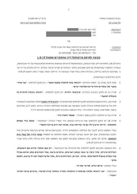 """פרשת הבלוגרים - בקשה מספר 336 לתיקון פרוטוקול דיון בפני שופט המעצרים אברהם הימן , תיק מ""""ת 14280-04-17 מיום 02.08.2019"""