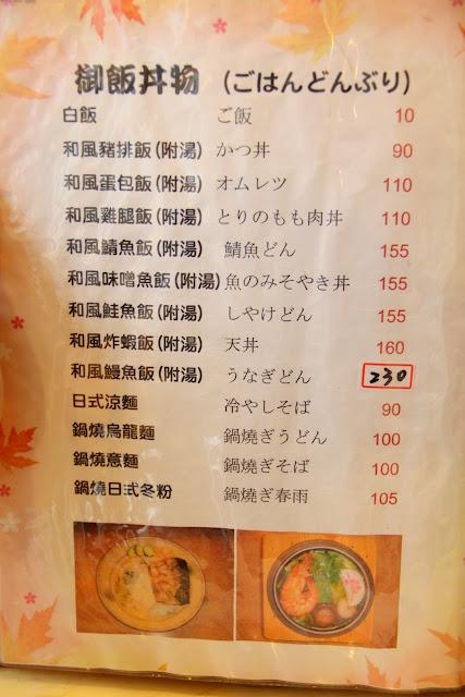 新竹美食 富山和風屋 日本料理