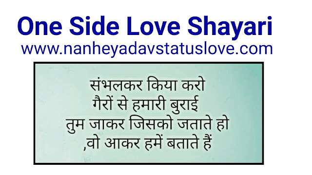 love shayari photo status