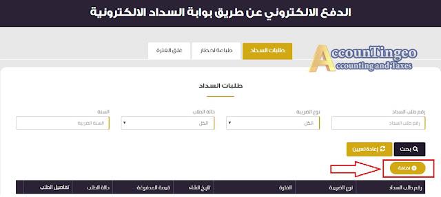 سداد المساهمة التكافلية عن طريق بوابة الضرائب المصرية