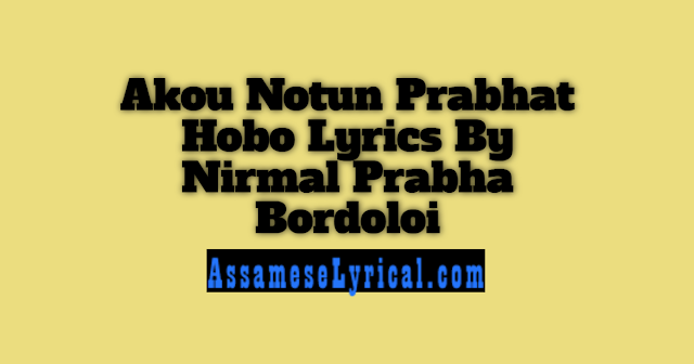 Akou Notun Prabhat Hobo Lyrics