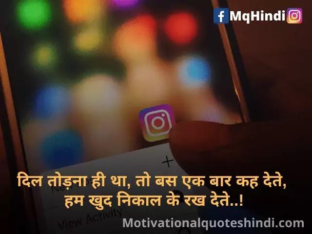 Instagram Shayari