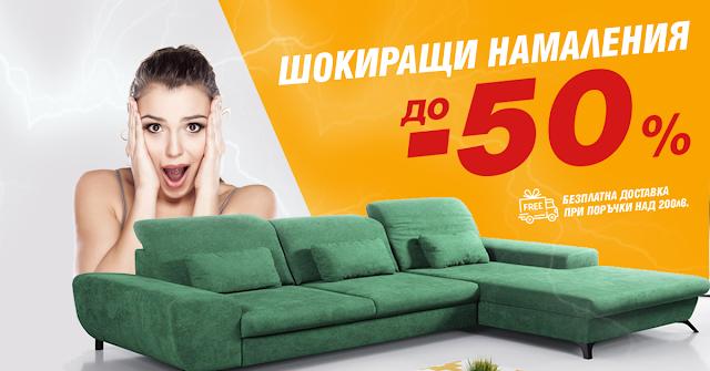 Mebelino.bg →  ШОКИРАЩИ НАМАЛЕНИЯ ДО -50% на мебели и обзавеждане