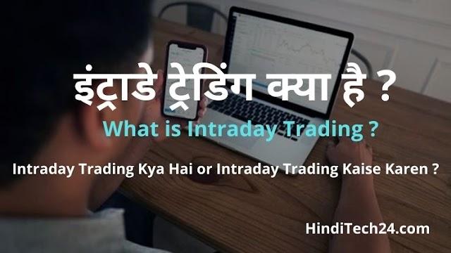 इंट्राडे ट्रेडिंग क्या है ? Intraday Trading Kya Hai | What is Intraday Trading ?