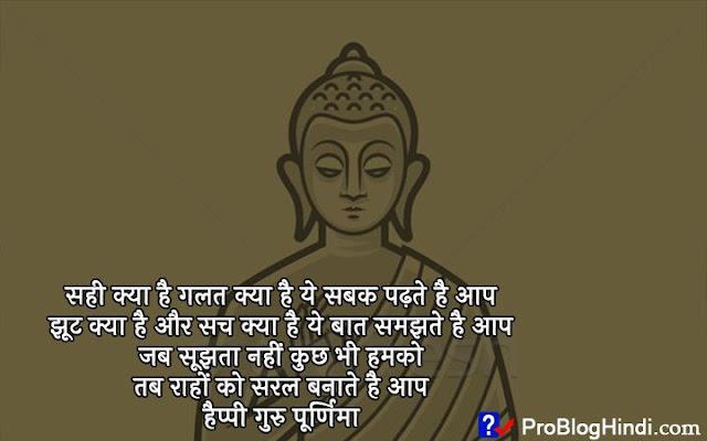 guru purnima messages