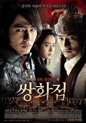 Song Hoa Điếm - A Frozen Flower (2008)
