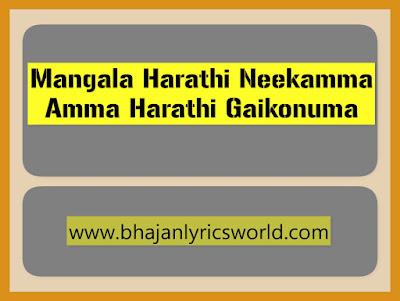 Mangala-Harathi-Neekamma