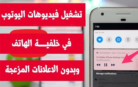 تشغيل اليوتيوب في خلفية الهاتف