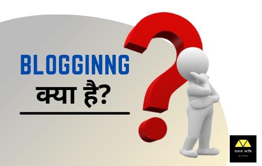 Blogging Kya Hai? जानें 2021 में ब्लॉग्गिंग कैसे सीखें?