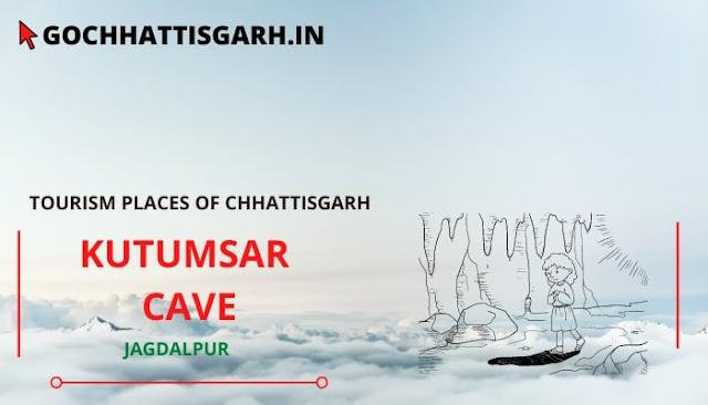 कुटुमसर गुफा जगदलपुर   KUTUMSAR CAVE JAGDALPUR CHHATTISGARH