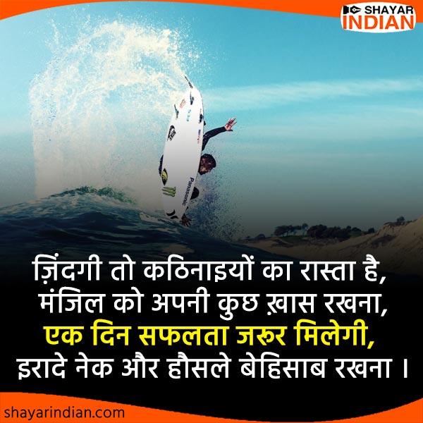 सफलता पर हिंदी सुविचार- Best Success Quotes in Hindi