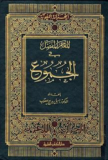 كتاب المعجم المفصل في الجموع - إميل بديع يعقوب