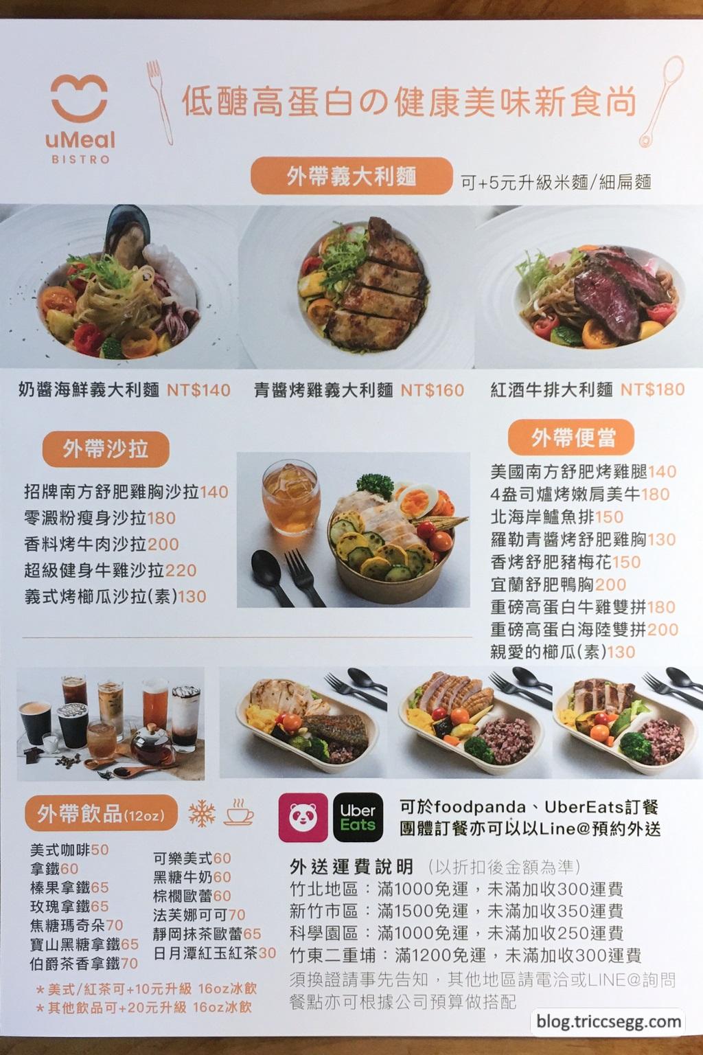 uMeal Birsto菜單(3).jpg