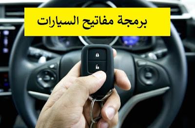 شرح شامل لكيفية عمل أنظمة المفاتيح الذكية للسيارات Key