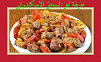 An easy way to make Scandinavian sausage with Arabic at home