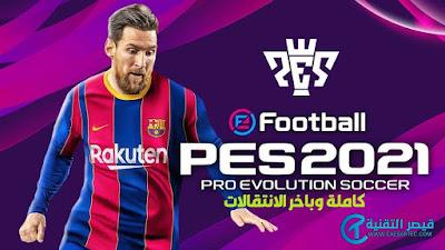 تحميل لعبة بيس eFootball PES 2021 للكمبيوتر