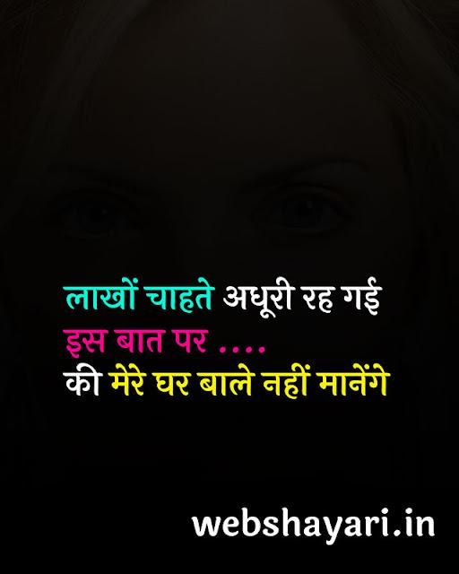 love chahat judai shayari जुदाई की शायरी, जुदाई पर शायरी