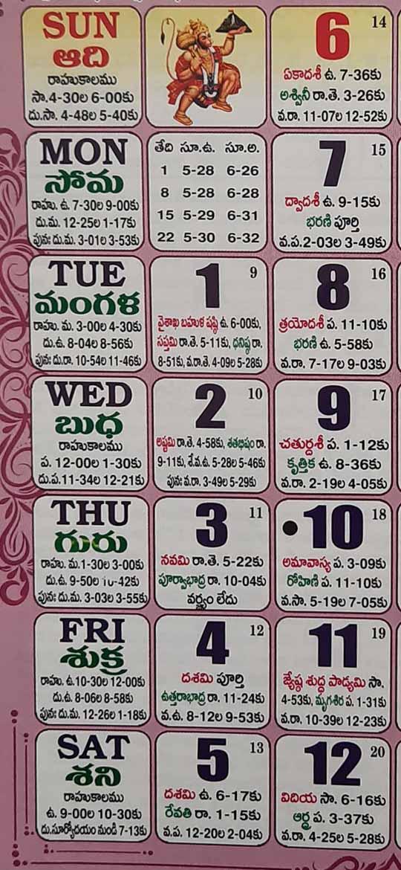 2021 June Telugu Calendar
