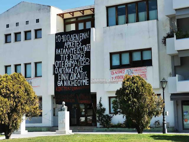 Κέντρο Αγώνα Φοιτητριών Φοιτητών Σχολής Καλών Τεχνών Ναυπλίου: Η τρομοκρατία δεν θα περάσει