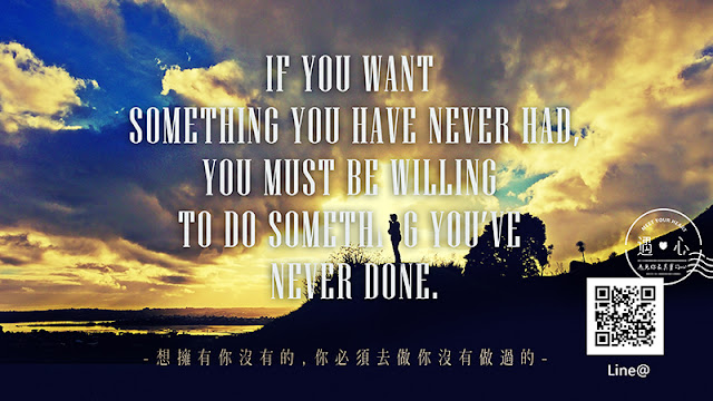 If you want something you have never had, you must be willing to do something you have never done.-Thomas Jefferson, The Third U.S. President