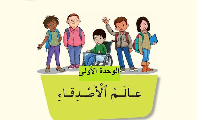 كراسة التلميذ للغة العربية للمستوى الثالث وفق المنهاج الجديد 2019