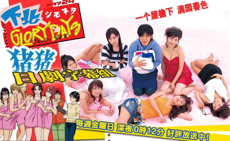Asian Inbox Drama Shimokita Glory Days
