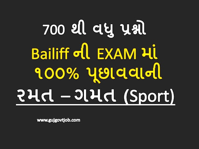 Bailiff 700 IMP Ramat Gamat (Sport) Questions And Answers For Competitive Exams