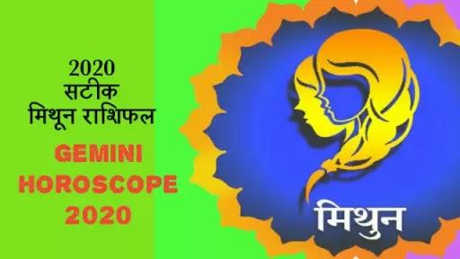 मिथून राशि 2020 सटीक वार्षिक राशिफल | Mithun Rashi 2020| Gemini Horoscope 2020