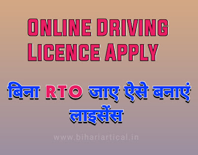 Driving licence kaise banaye ghar baithe