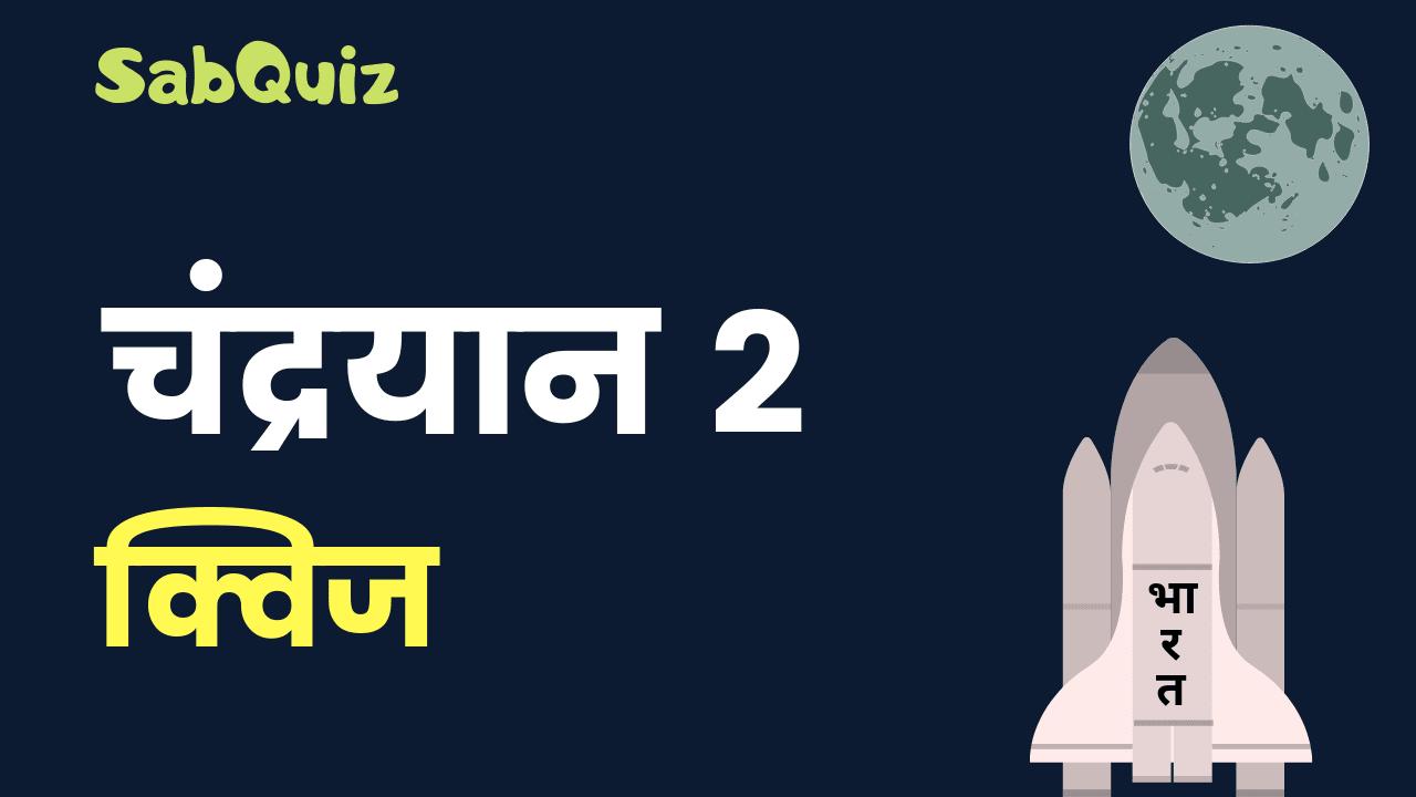 Chandrayaan 2 Quiz in Hindi, Chandrayaan 2 Mission, चंद्रयान 2 मिशन