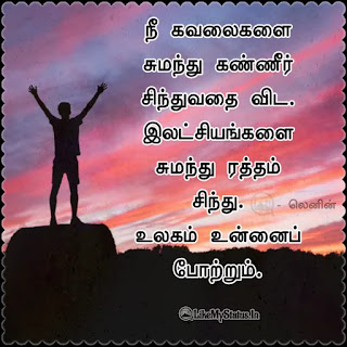 Ambition tamil quote