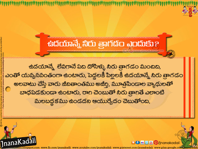 Dharma Sandehalu in Telugu, Telugu Ancient Monks Information, Why We have to Drink in The early Morning-Known Scientific Facts about in telugu listed in our Purana's, Dharma Sandehalu information in Telugu, Water importance for Human beings know information...