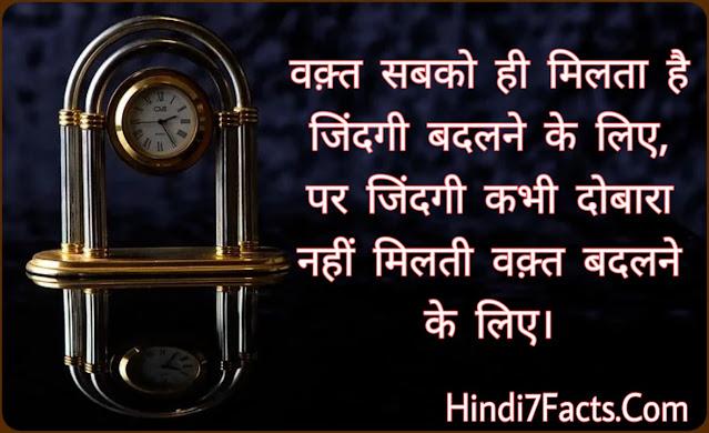 Samay Par Shayari