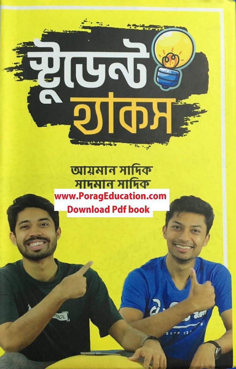 student hacks ayman sadiq pdf Download || স্টুডেন্ট হ্যাকস-আয়মান সাদিক পিডিএফ ডাউনলোড