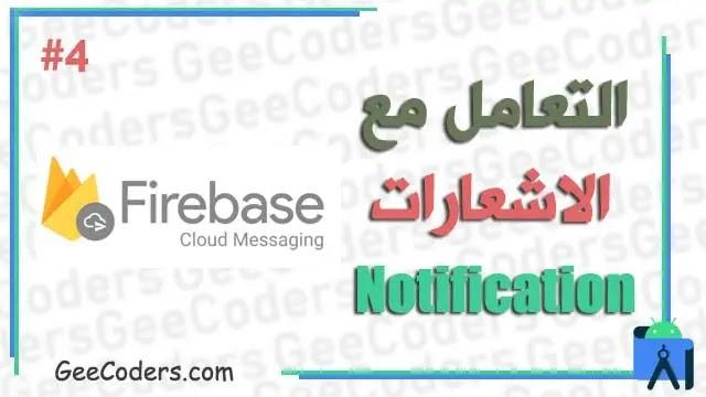 شرح كيفية استخدام Firebase Cloud Messaging في برنامج اندرويد ستوديو