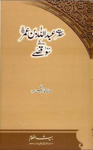 hazrat abdullah ibn e umar r a kay 100 qissay