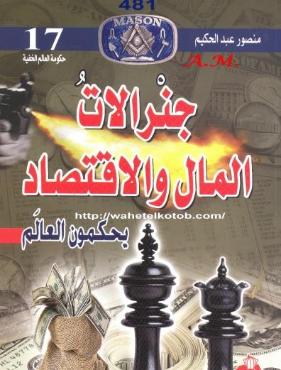 تحميل كتاب حكومة العالم الخفية