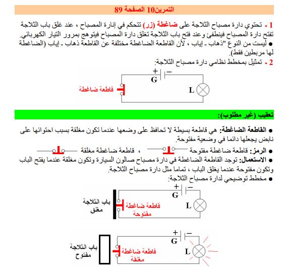 حل تمرين 10 صفحة 89 فيزياء للسنة الأولى متوسط الجيل الثاني