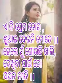 New Odia shayari love story for love