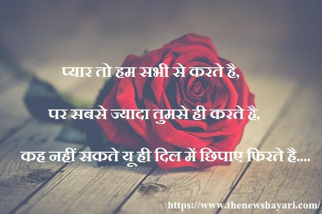 Valetine Day Ki Shayari
